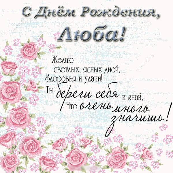 Поздравления с Днём Рождения Любови