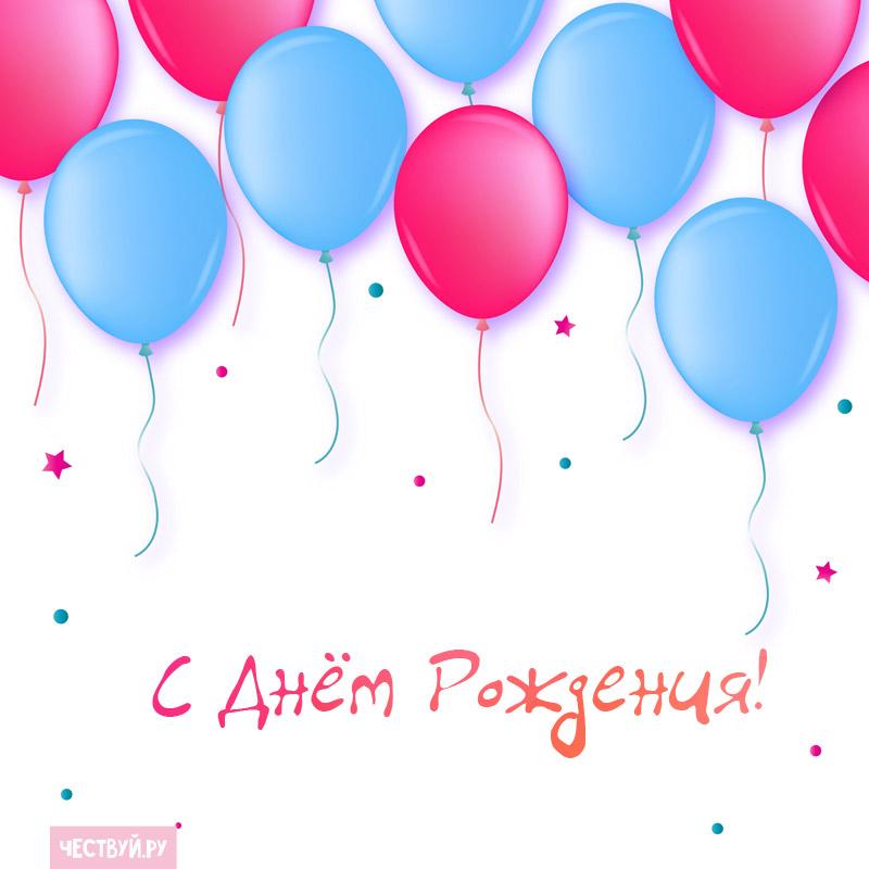 """Красивая картинка """"С Днём Рождения"""" с воздушными шариками"""