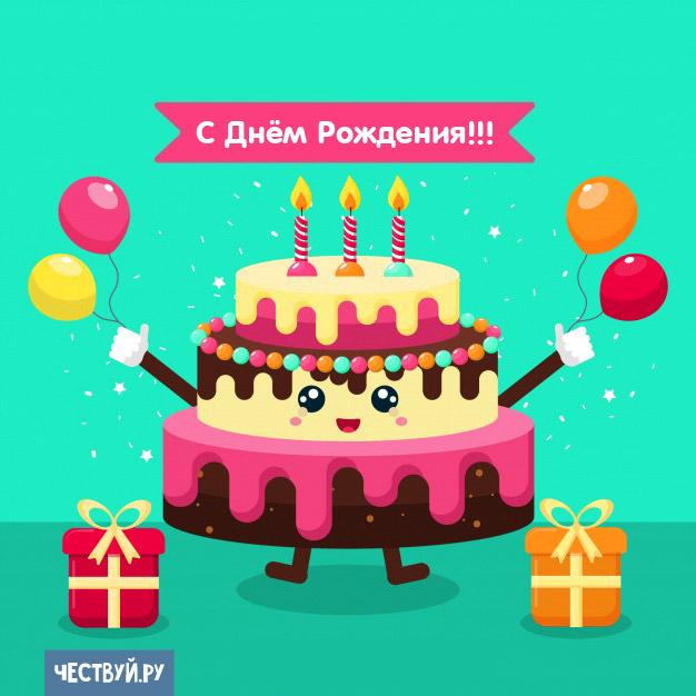 """Красивая картинка """"С Днём Рождения"""" с весёлым тортом"""