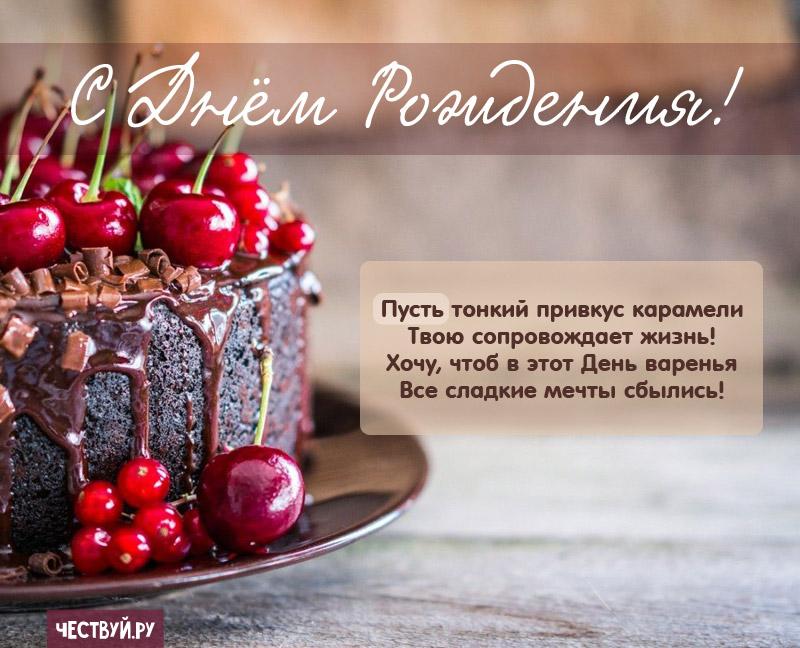"""Красивая открытка """"С Днём Рождения"""" с шоколадным тортом и стихами"""