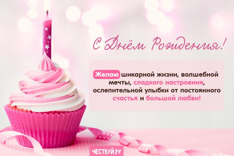 """Розовая открытка """"С Днём Рождения"""" и стихами"""