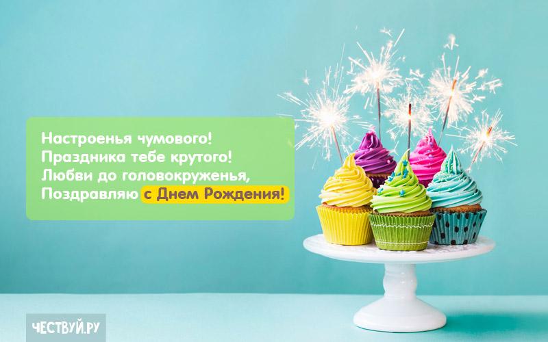 """Авторская открытка """"С Днём Рождения"""" и стихами"""