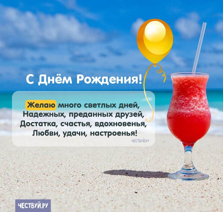 """Красивая открытка """"С Днём Рождения"""""""