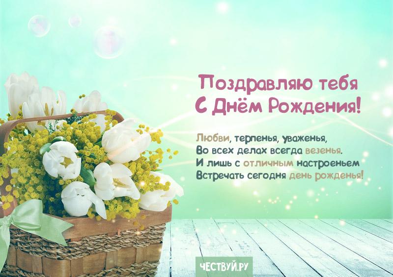 """Красивая открытка """"С Днём Рождения"""" с пожеланием в стихах"""
