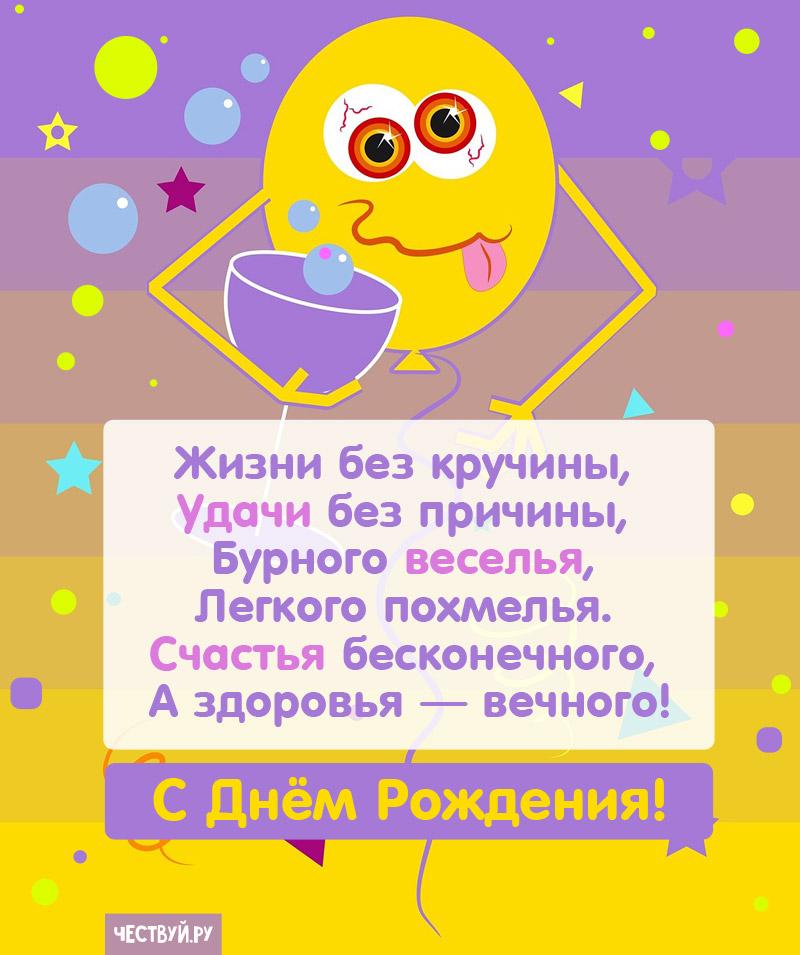 """Прикольная открытка """"С Днём Рождения"""" с пожеланием в стихах"""