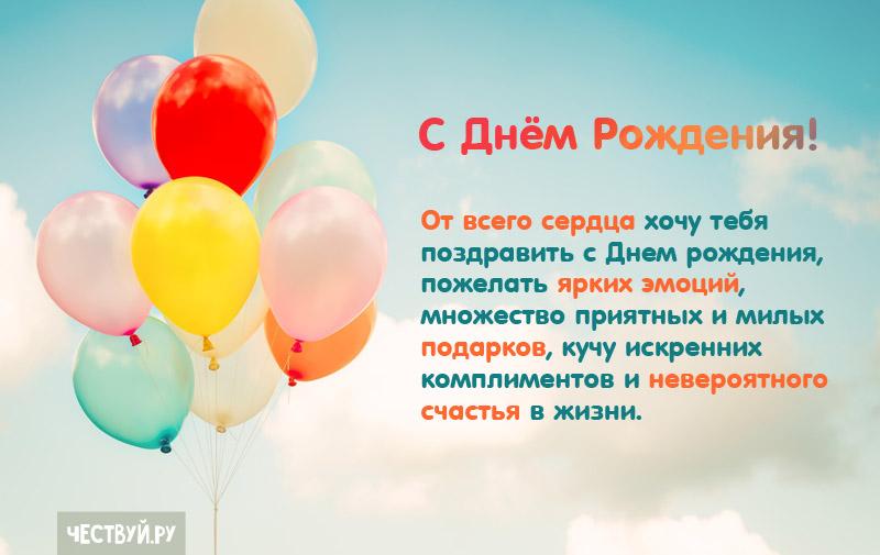 """Красивая открытка """"С Днём Рождения"""" в стихах"""